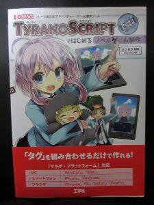 TyranoScript_book